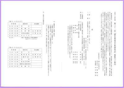 31kotenkenkyuukai1-2.jpgのサムネール画像