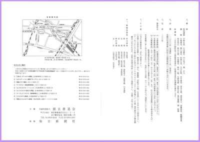 31kotenkenkyuukai3-4.jpgのサムネール画像