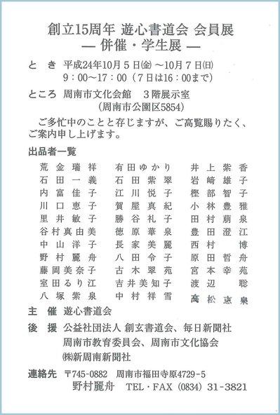 yuushinshodoukai15.jpg
