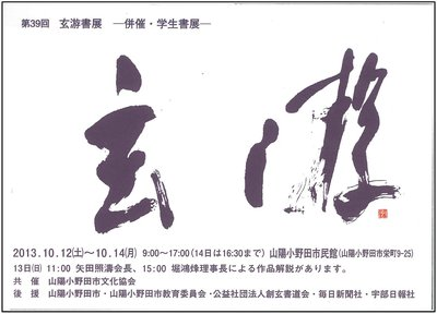 1-20131001094547901_0001.jpgのサムネール画像のサムネール画像