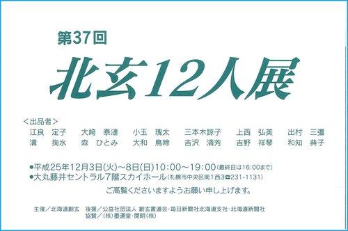 1-20131210142314778_0001.jpg