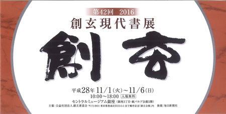 2016現代展リーフ01.jpg