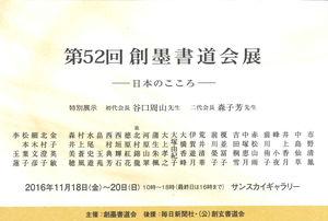 http://www.sogen.or.jp/assets_c/2016/11/20161102161329367_0003-thumb-300x202-332.jpg