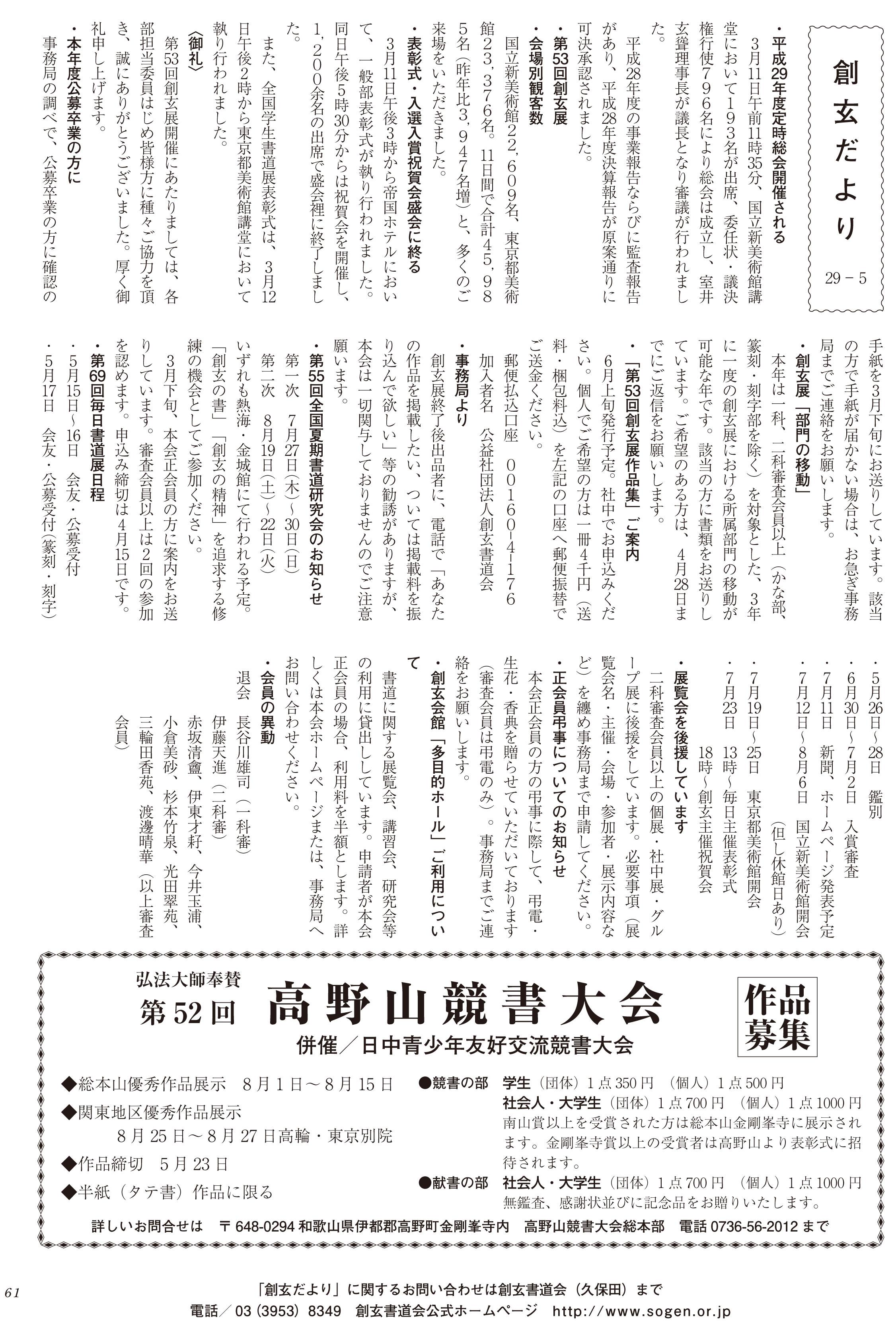 http://www.sogen.or.jp/letter/2017/05/15/557%E5%89%B5%E7%8E%84%E3%81%9F%E3%82%99%E3%82%88%E3%82%8A3.jpg