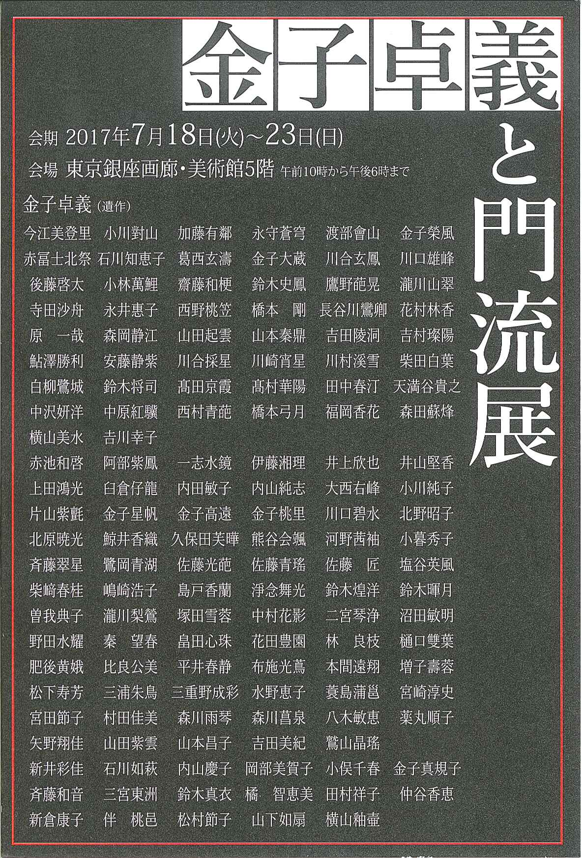 http://www.sogen.or.jp/letter/2017/06/14/20170614125514191_0001.jpg