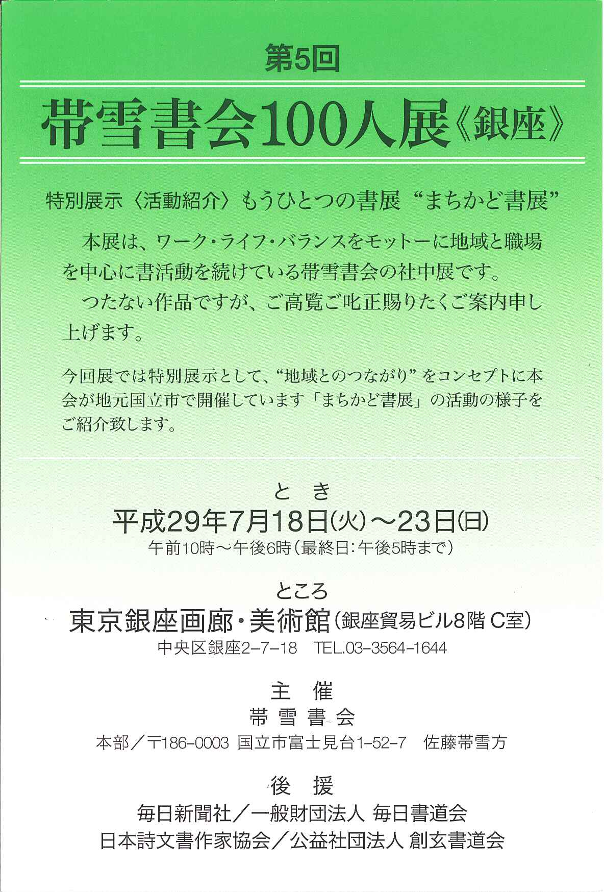 http://www.sogen.or.jp/letter/2017/06/14/20170614125613263_0001.jpg