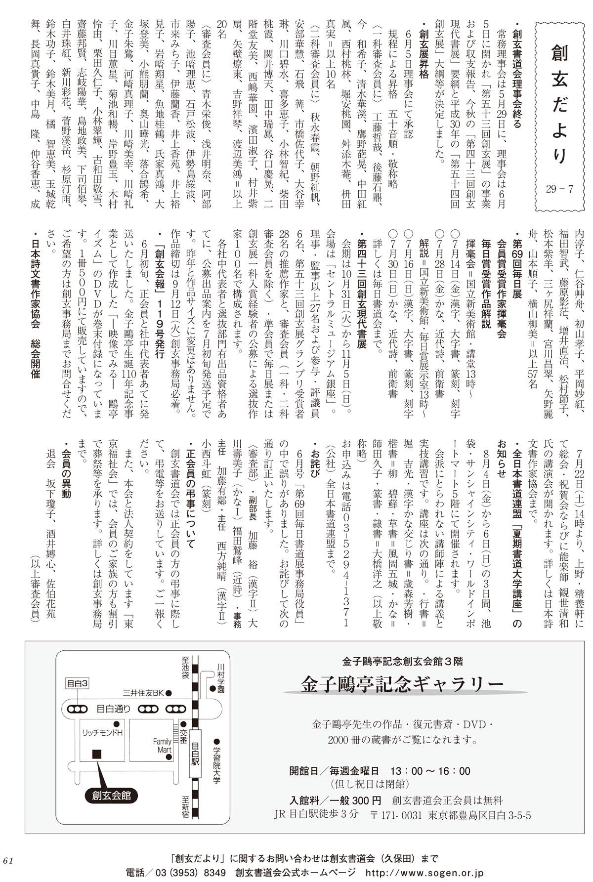 http://www.sogen.or.jp/letter/2017/06/14/559%E5%89%B5%E7%8E%84%E3%81%9F%E3%82%99%E3%82%88%E3%82%8A4.jpg