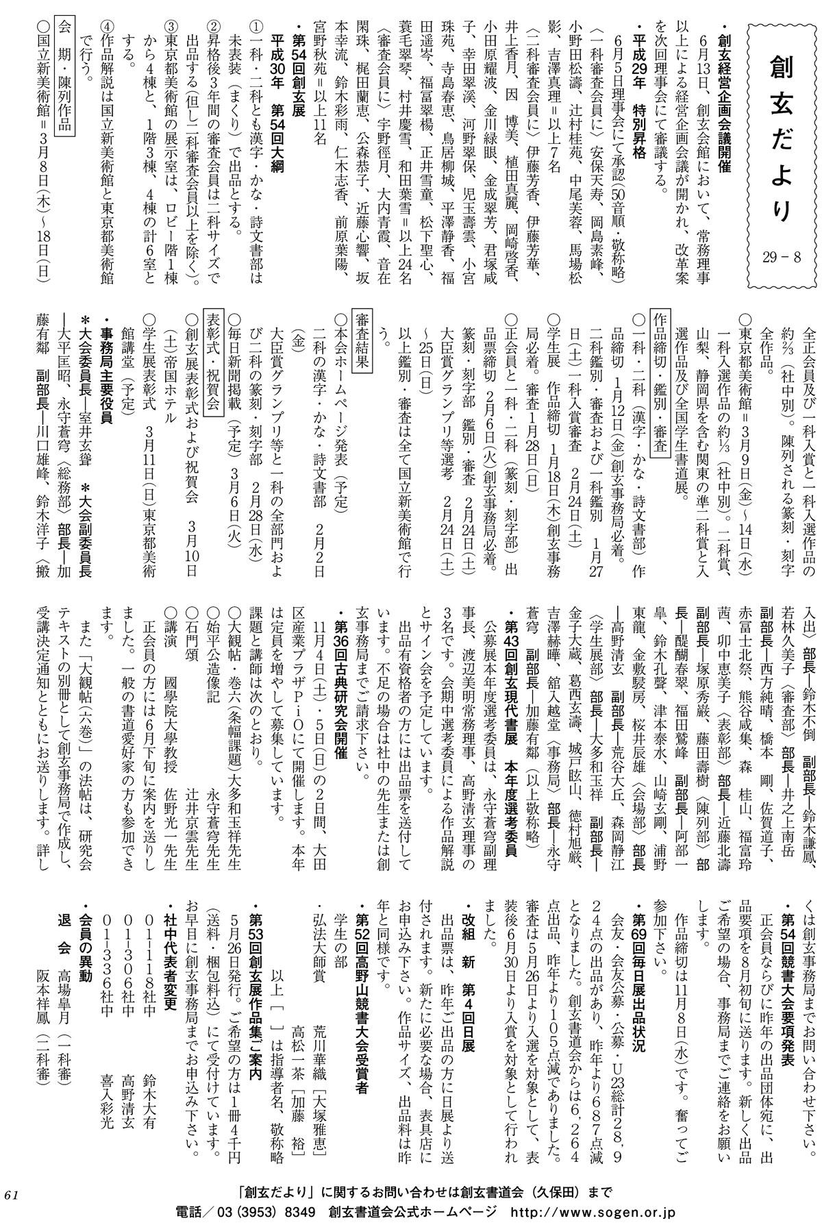 http://www.sogen.or.jp/letter/2017/07/10/560%E5%89%B5%E7%8E%84%E3%81%9F%E3%82%99%E3%82%88%E3%82%8A3.jpg