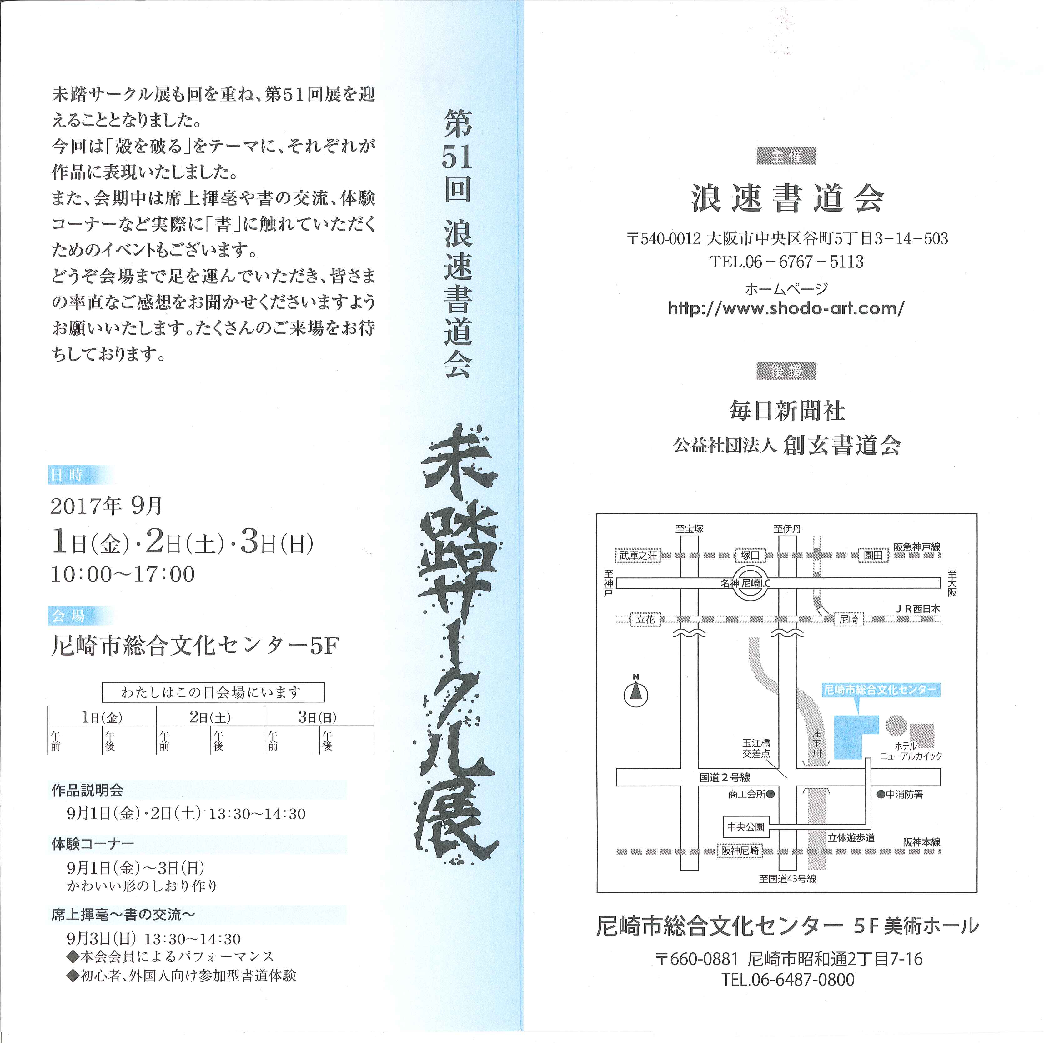 http://www.sogen.or.jp/letter/2017/08/04/20170803110657450_0001.jpg