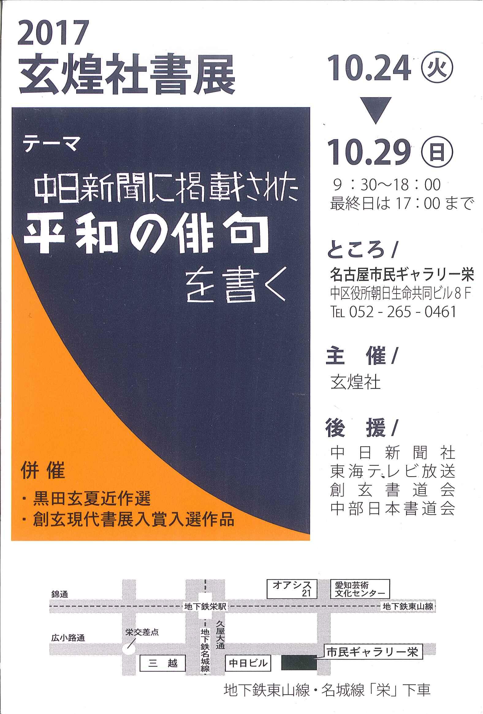 http://www.sogen.or.jp/letter/2017/10/04/20171004130008571_0001.jpg