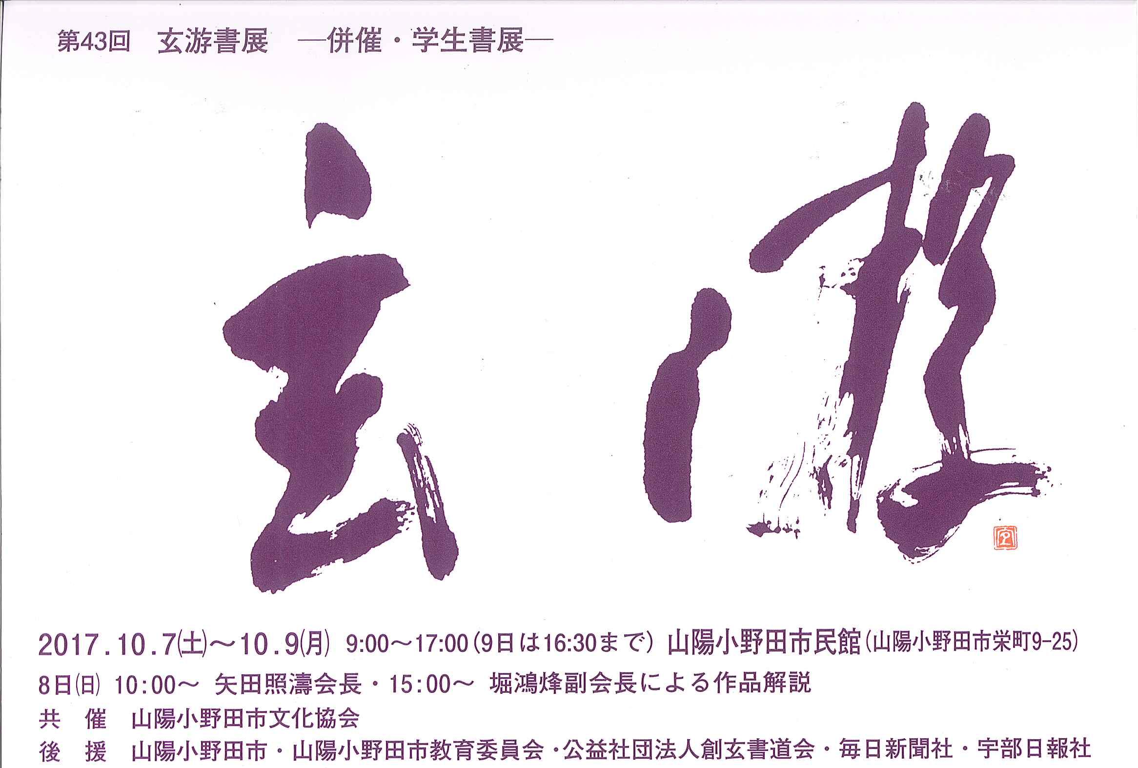 http://www.sogen.or.jp/letter/2017/10/04/20171004133318519_0001.jpg