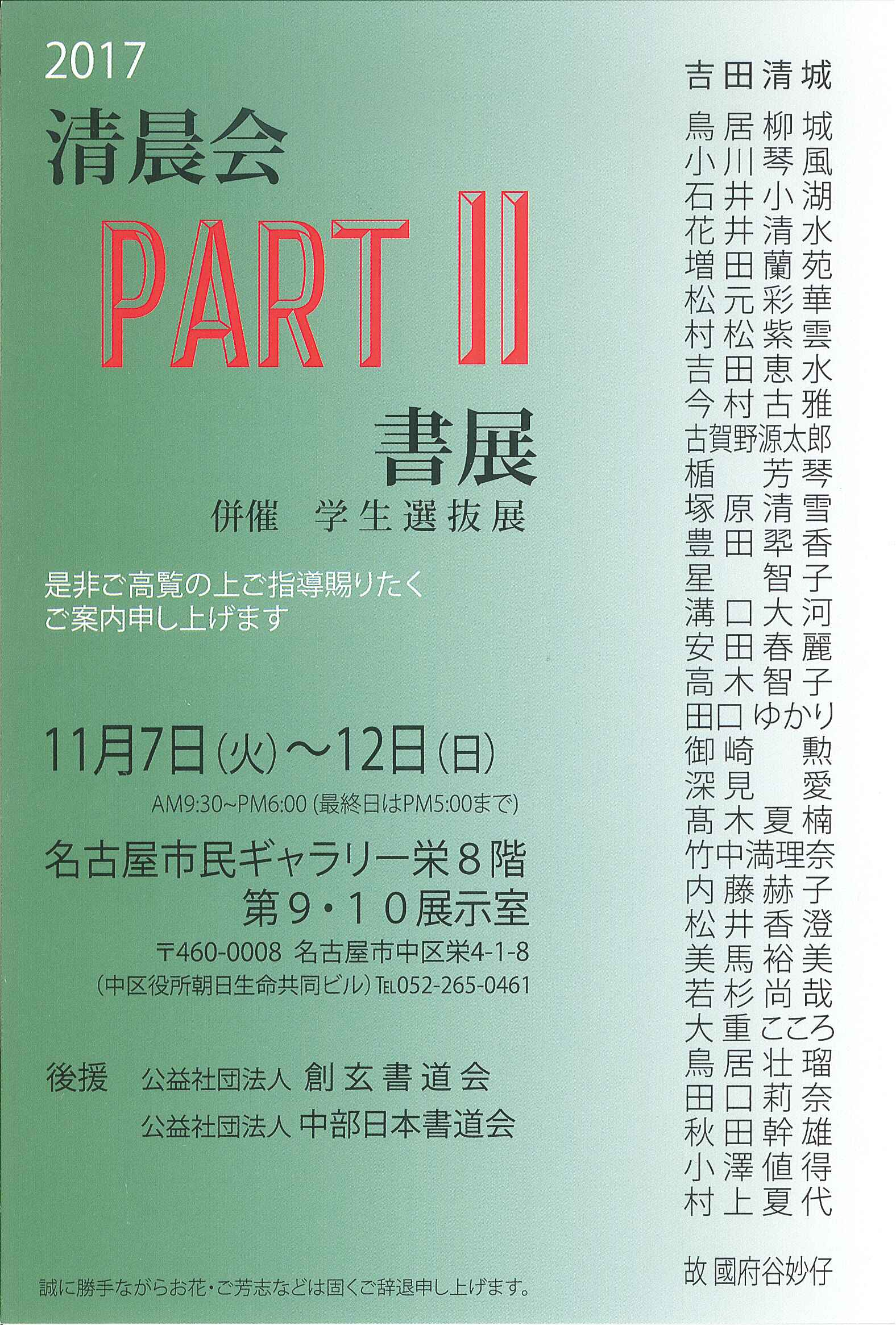 http://www.sogen.or.jp/letter/2017/10/26/20171026203230880_0002.jpg