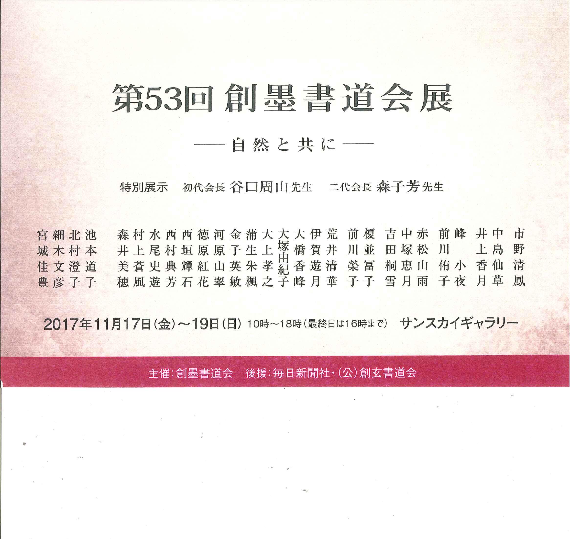 http://www.sogen.or.jp/letter/2017/11/07/20171107152136549_0001.jpg