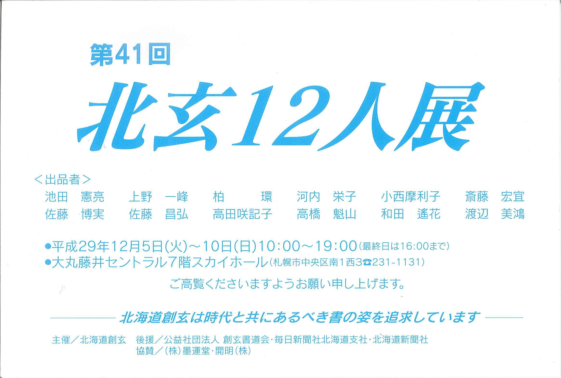 http://www.sogen.or.jp/letter/2017/12/01/20171201200559690_0001.jpg
