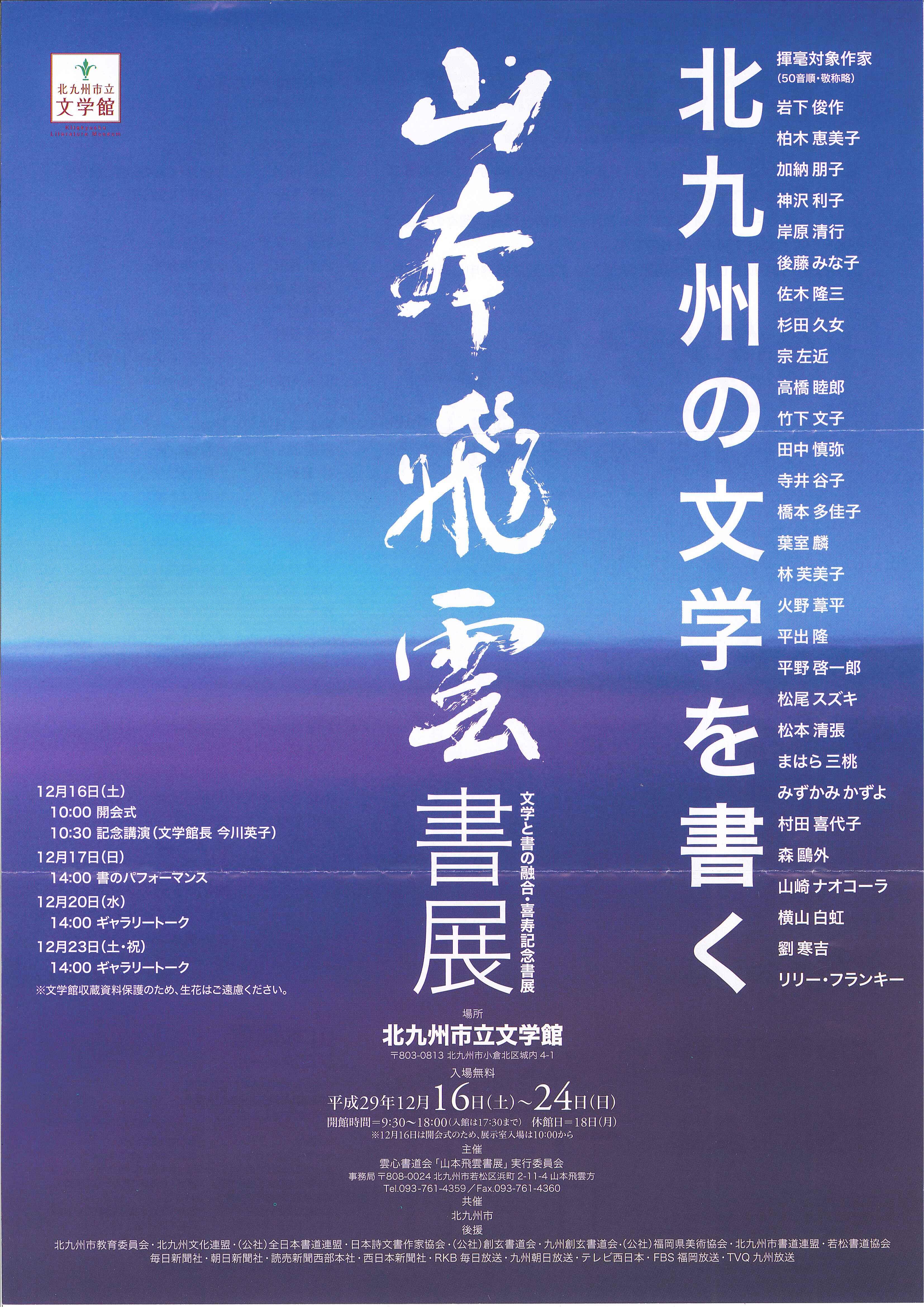 http://www.sogen.or.jp/letter/2017/12/04/20171204190644695_0001.jpg