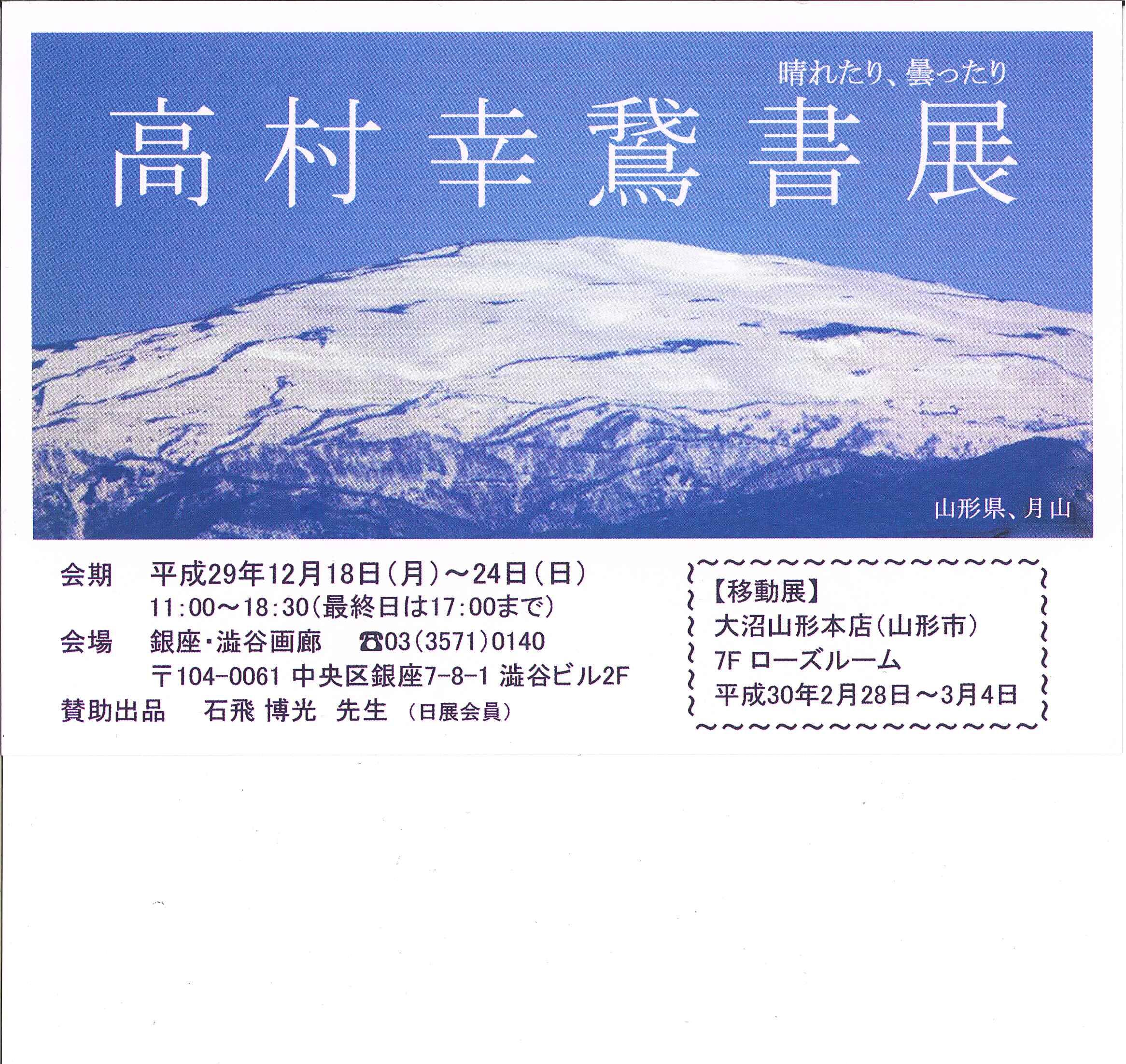 http://www.sogen.or.jp/letter/2017/12/07/20171207085058253_0001.jpg