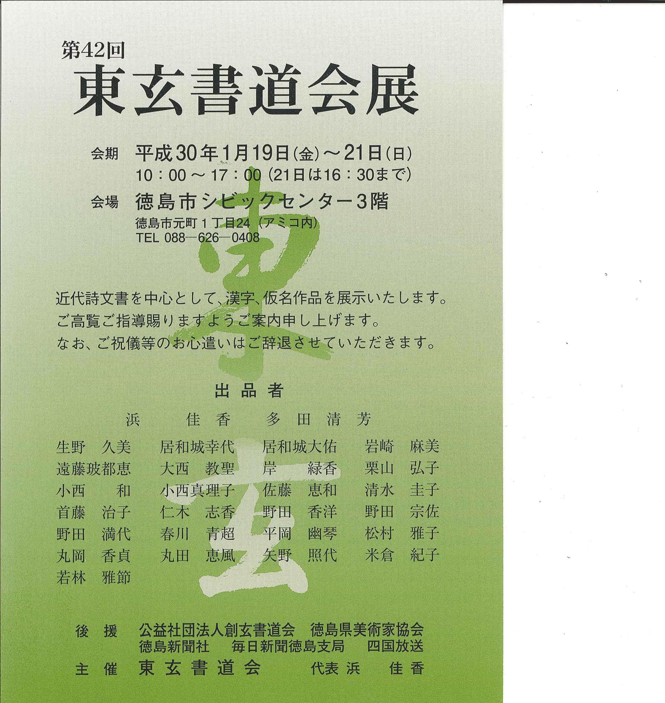 http://www.sogen.or.jp/letter/2017/12/30/20171230173837124_0001.jpg