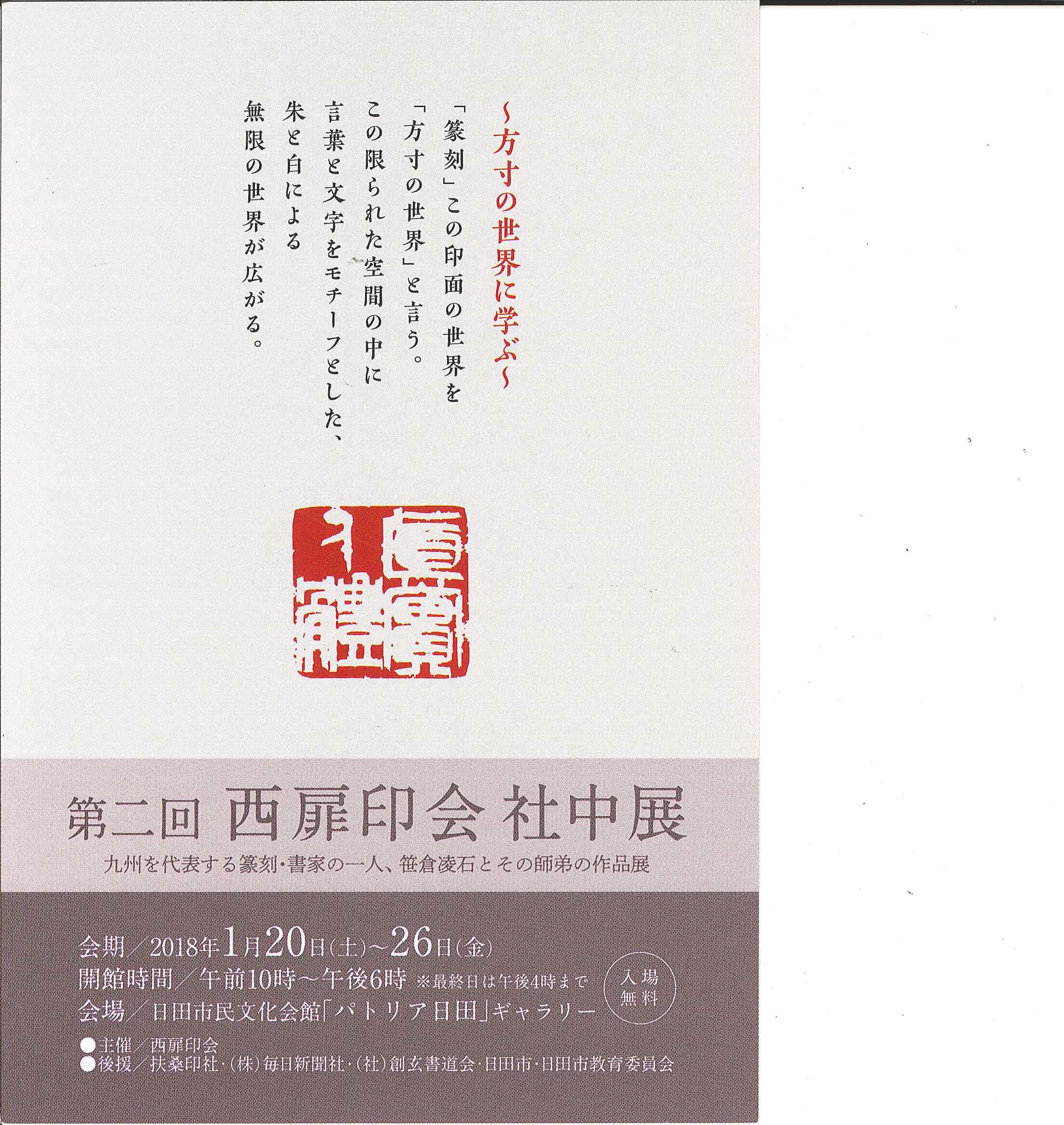 http://www.sogen.or.jp/letter/2017/12/30/20171230173837124_0002.jpg