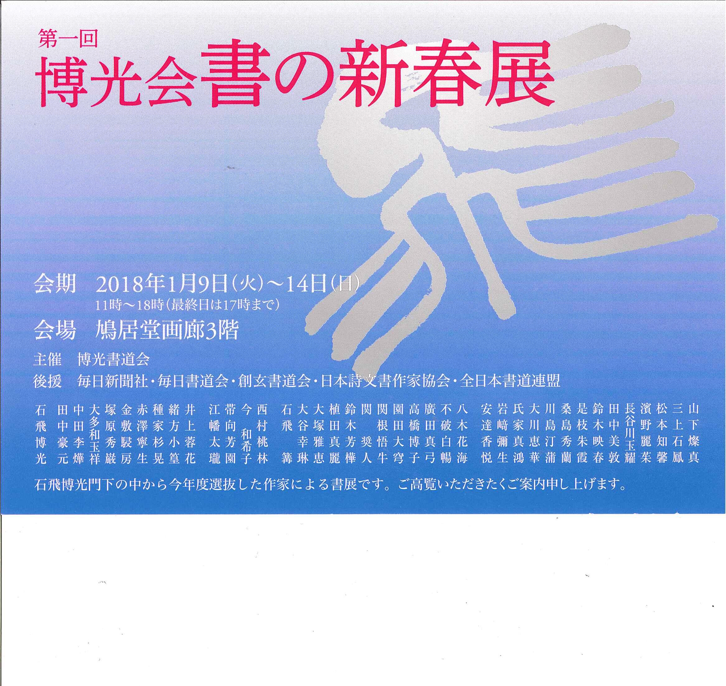 http://www.sogen.or.jp/letter/2017/12/30/20171230175047653_0001.jpg