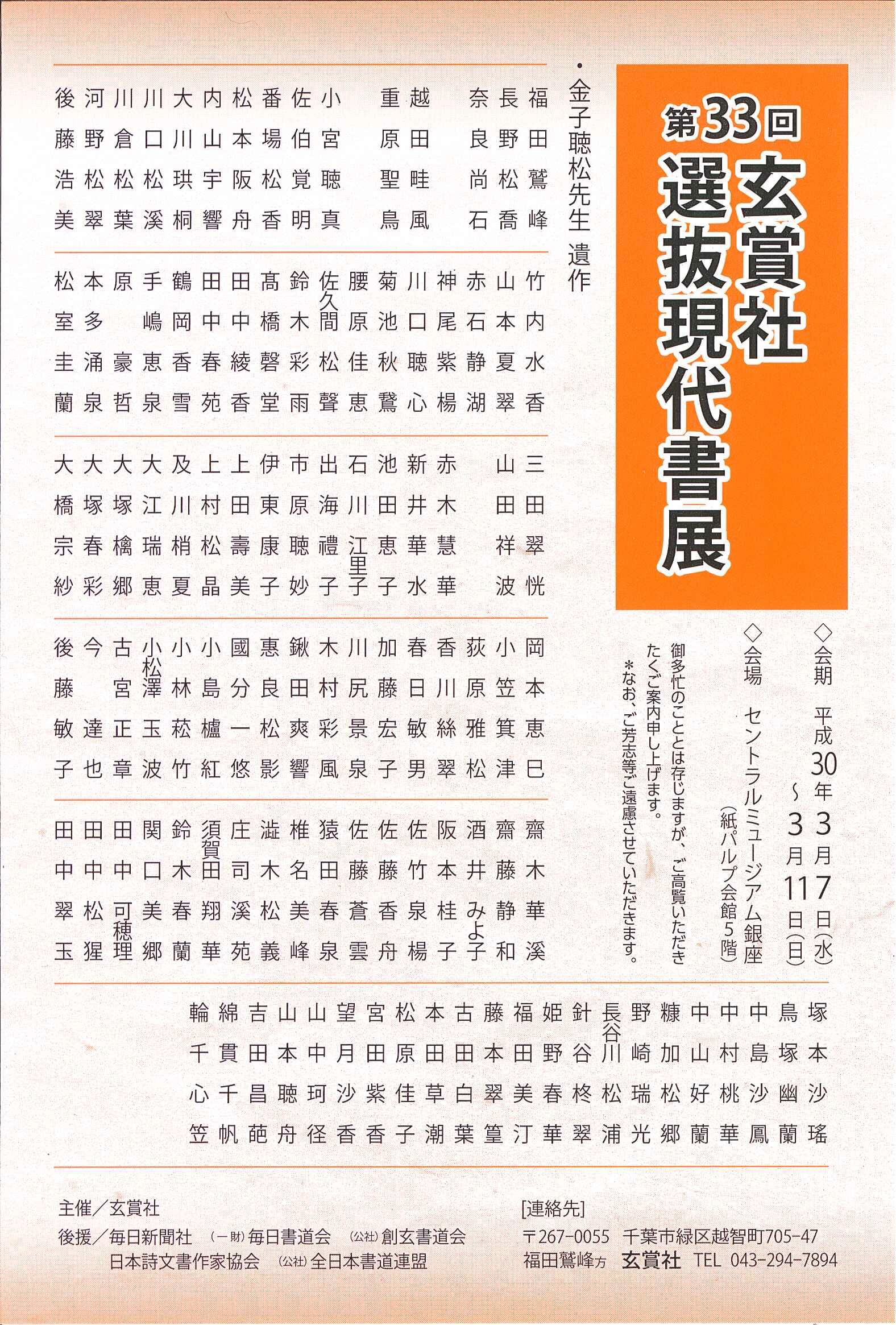 http://www.sogen.or.jp/letter/2018/03/04/20180304174221167_0001.jpg