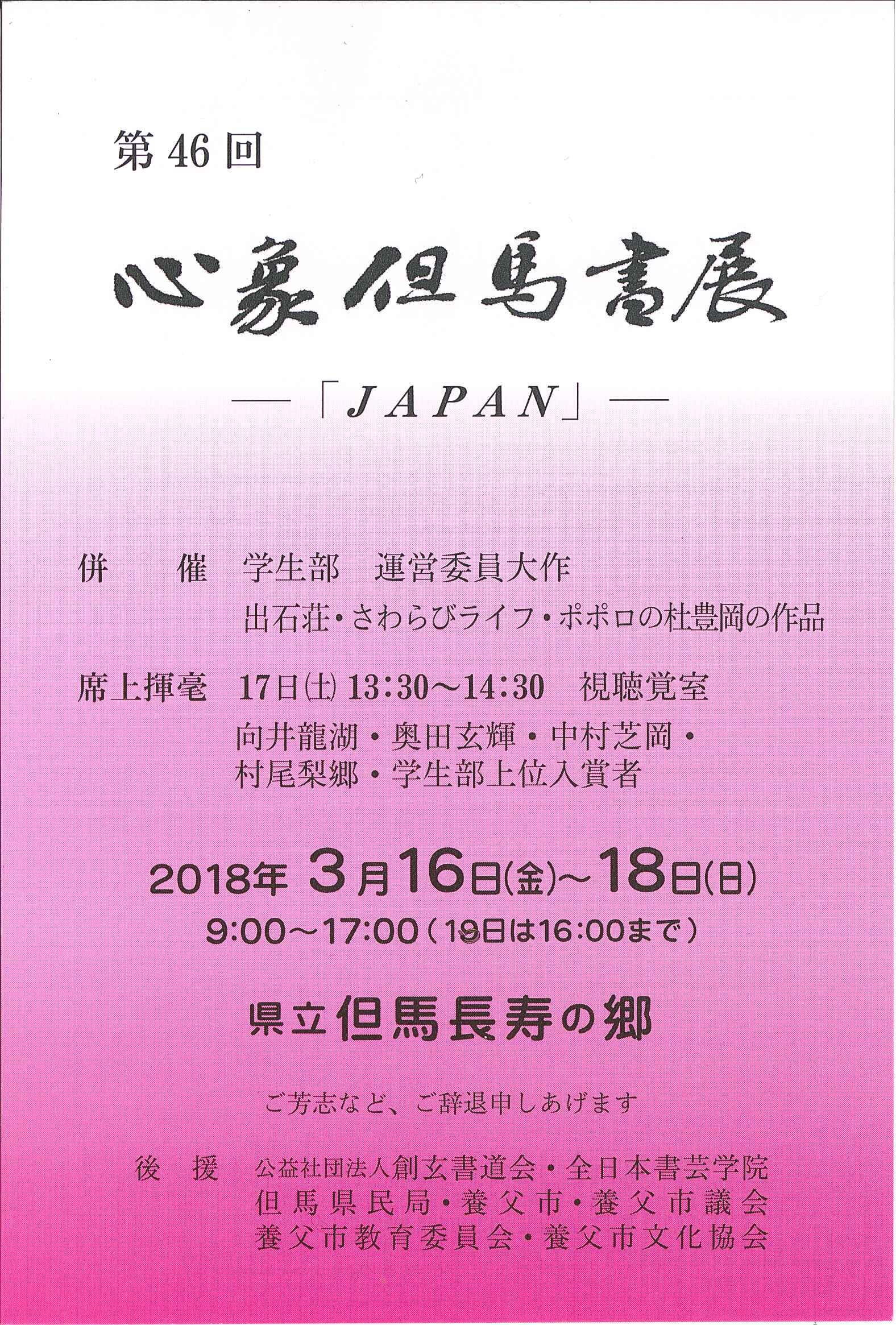 http://www.sogen.or.jp/letter/2018/03/04/20180304174502219_0001.jpg