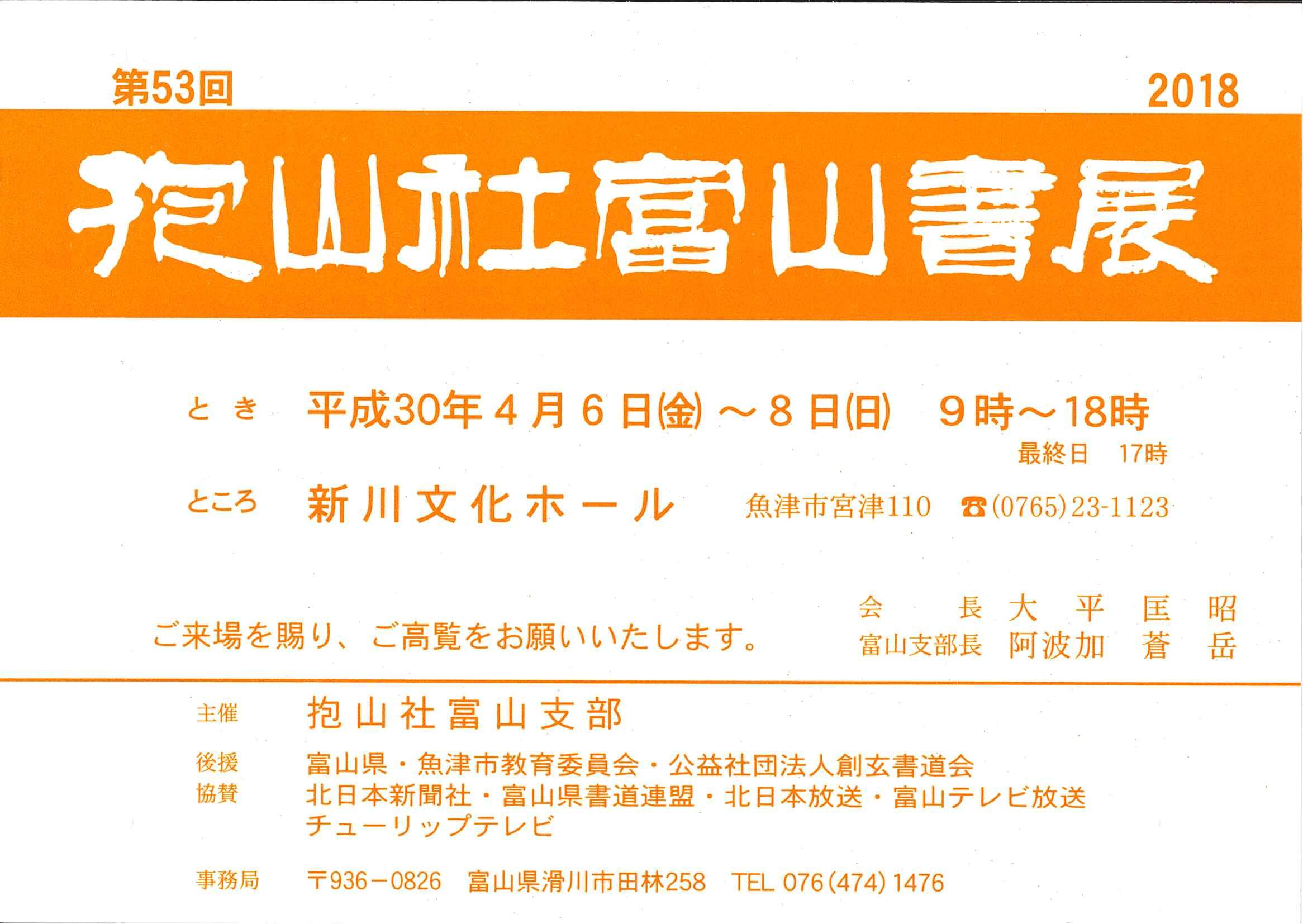http://www.sogen.or.jp/letter/2018/03/27/20180327202032799_0002.jpg
