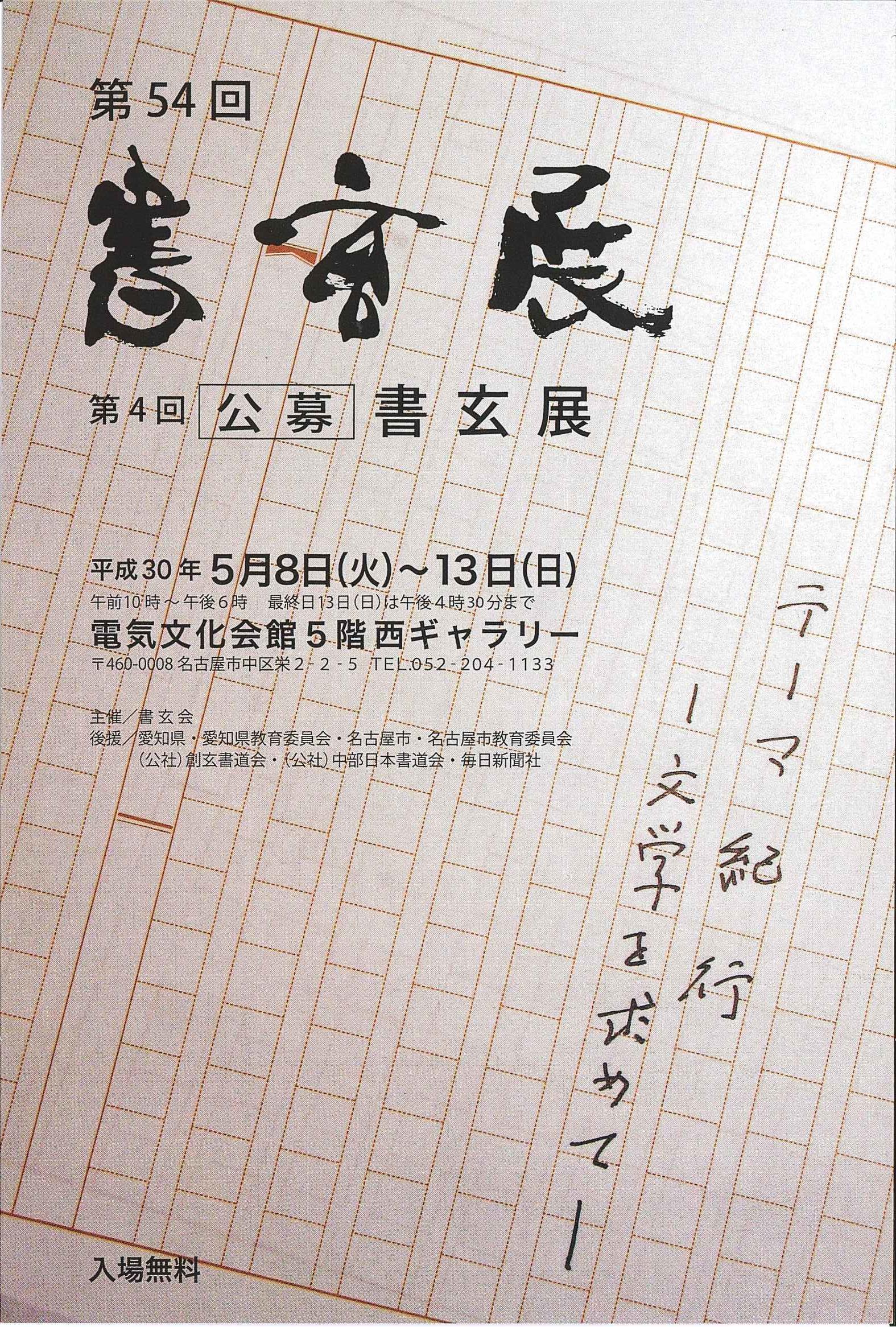 http://www.sogen.or.jp/letter/2018/04/23/20180423153116227_0001.jpg
