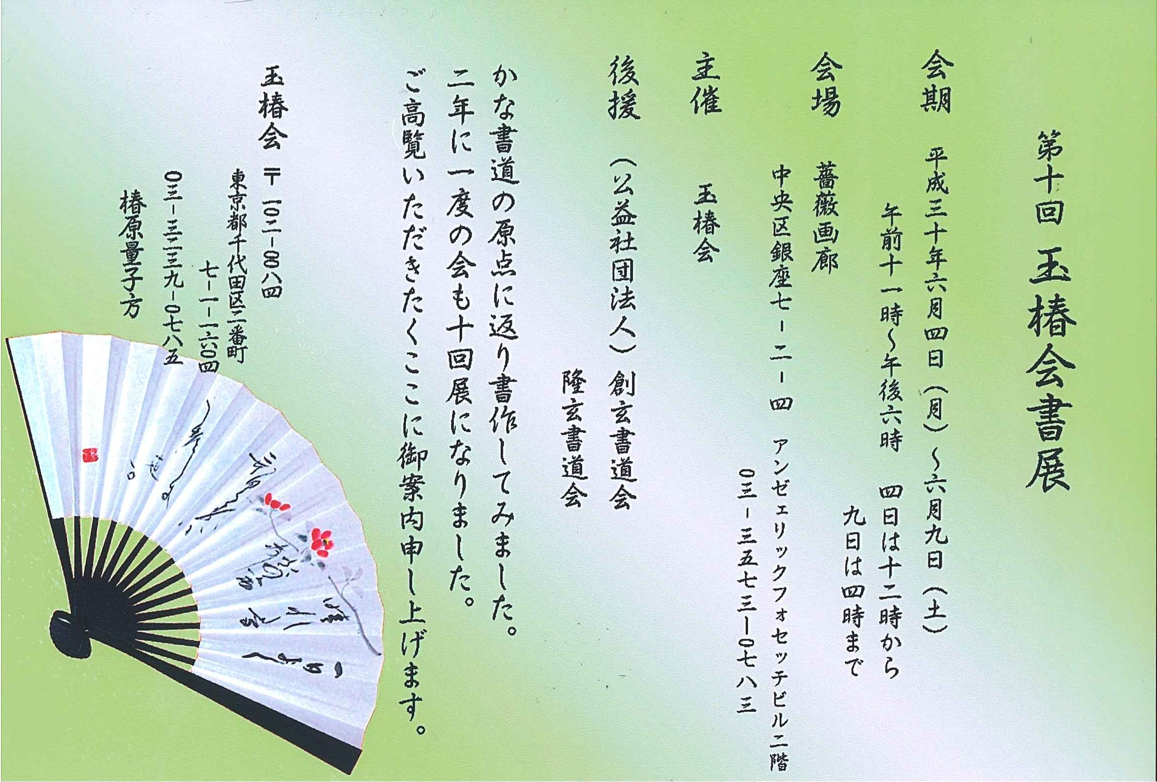 http://www.sogen.or.jp/letter/2018/05/15/20180515102730122_0001.jpg