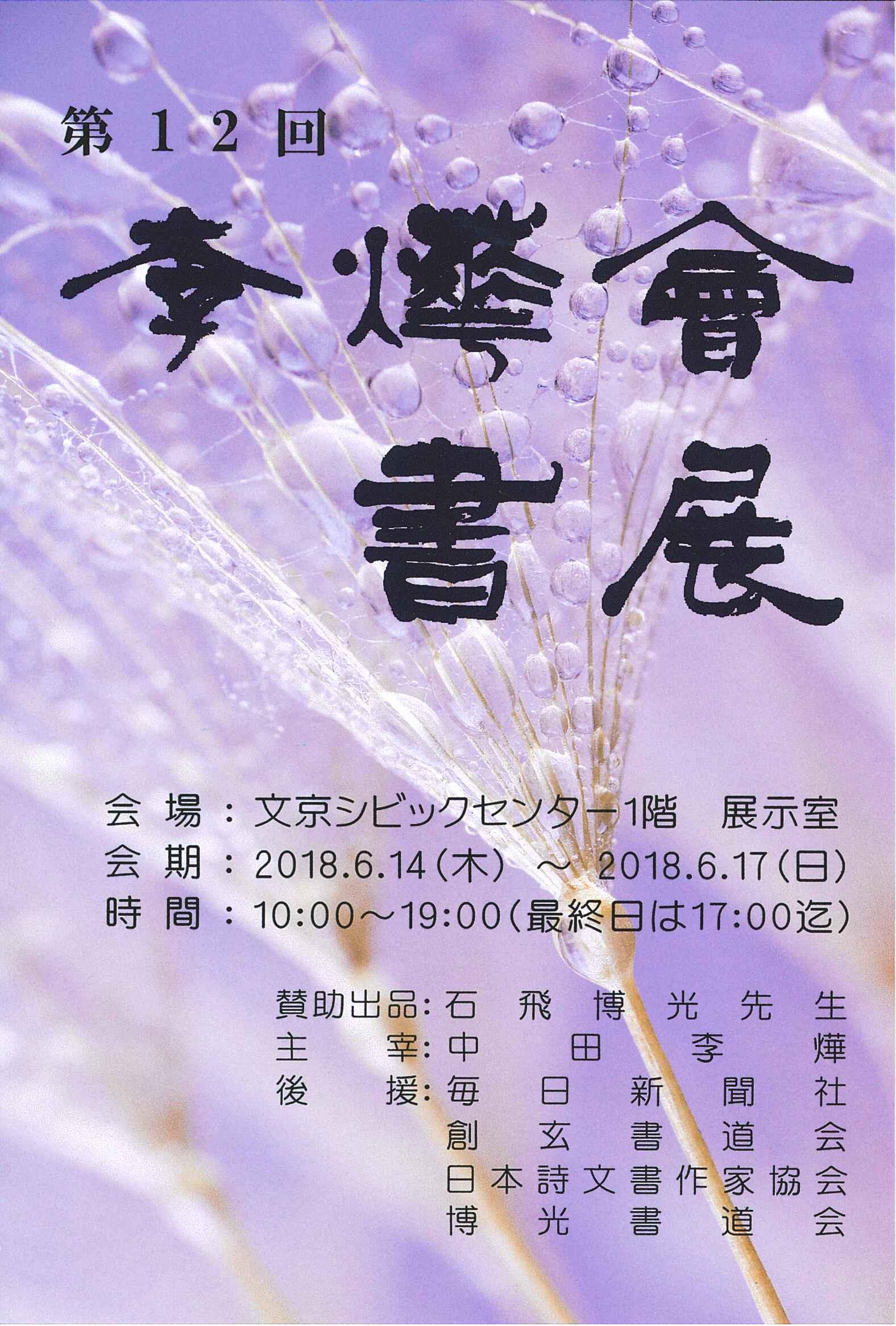 http://www.sogen.or.jp/letter/2018/05/16/20180516202102508_0002.jpg