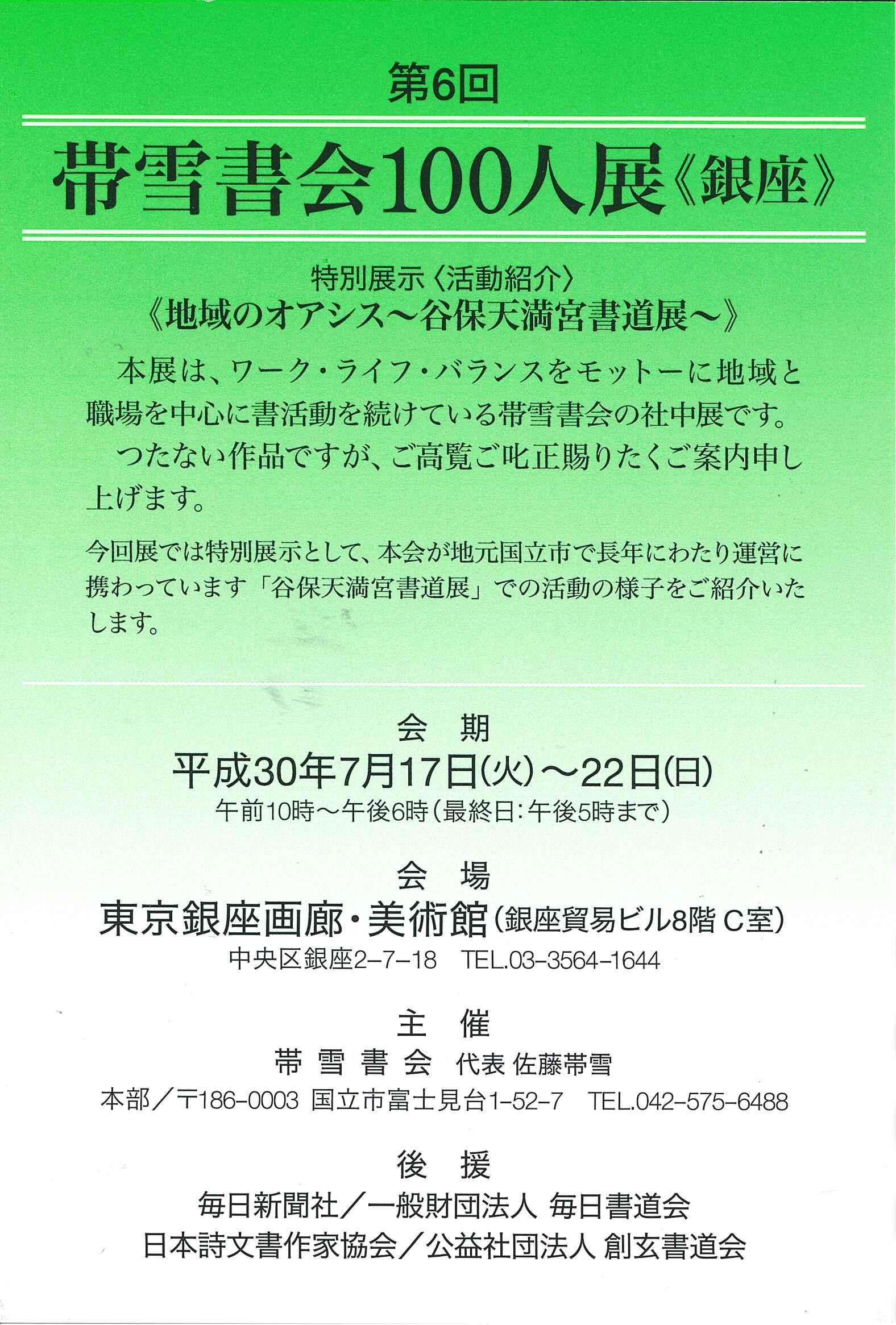 http://www.sogen.or.jp/letter/2018/06/11/20180611140925217_0001.jpg