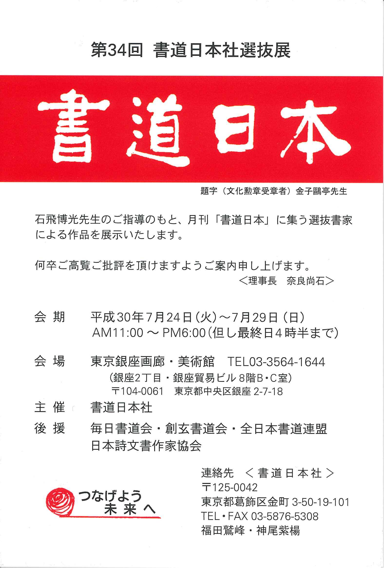 http://www.sogen.or.jp/letter/2018/07/02/20180702131711459_0001.jpg