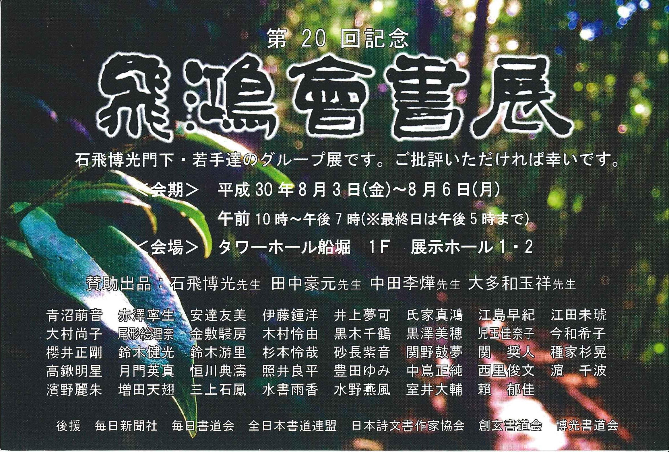 http://www.sogen.or.jp/letter/2018/07/02/20180702131711459_0002.jpg
