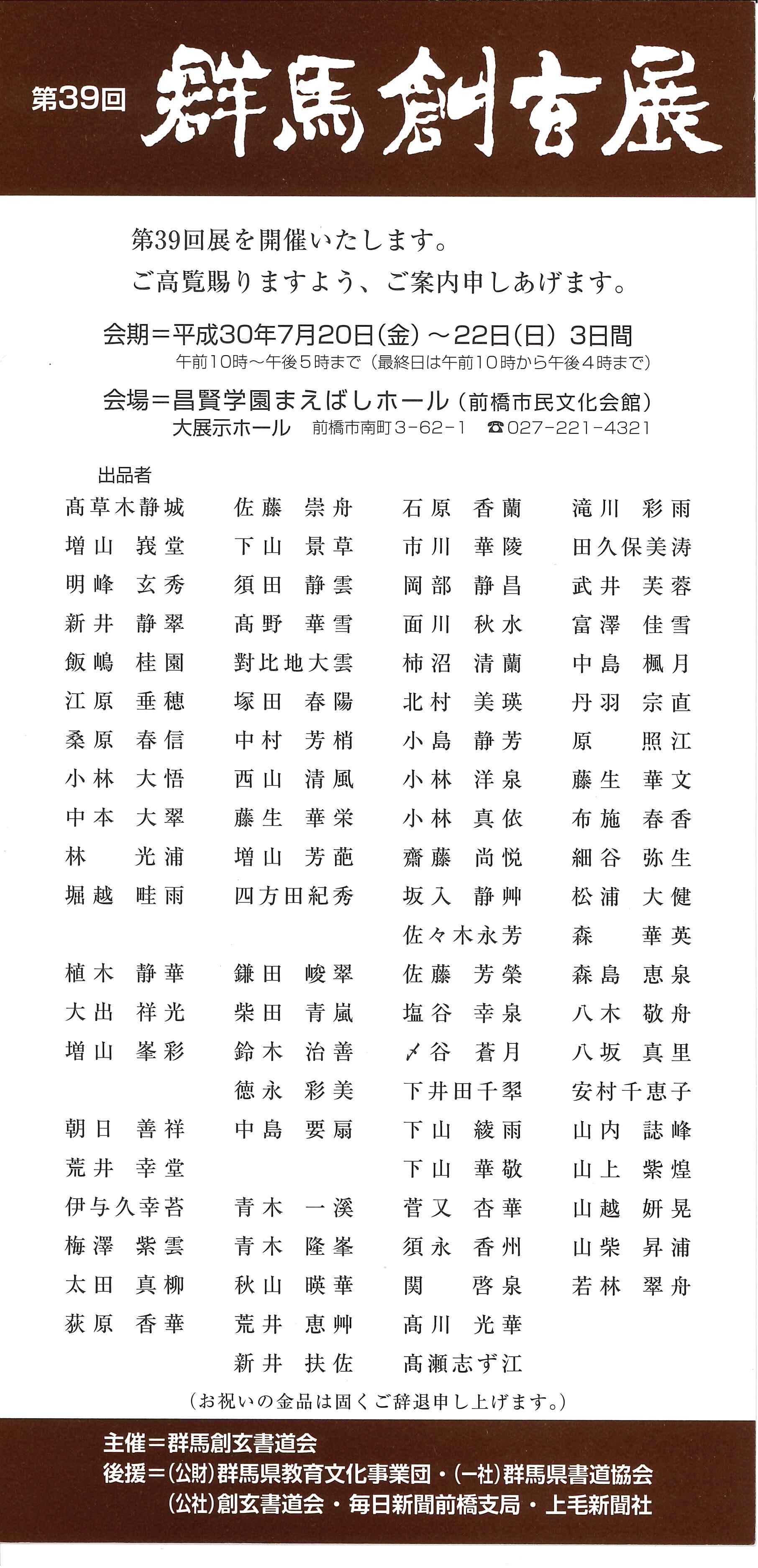 http://www.sogen.or.jp/letter/2018/07/12/20180712090559661_0001.jpg