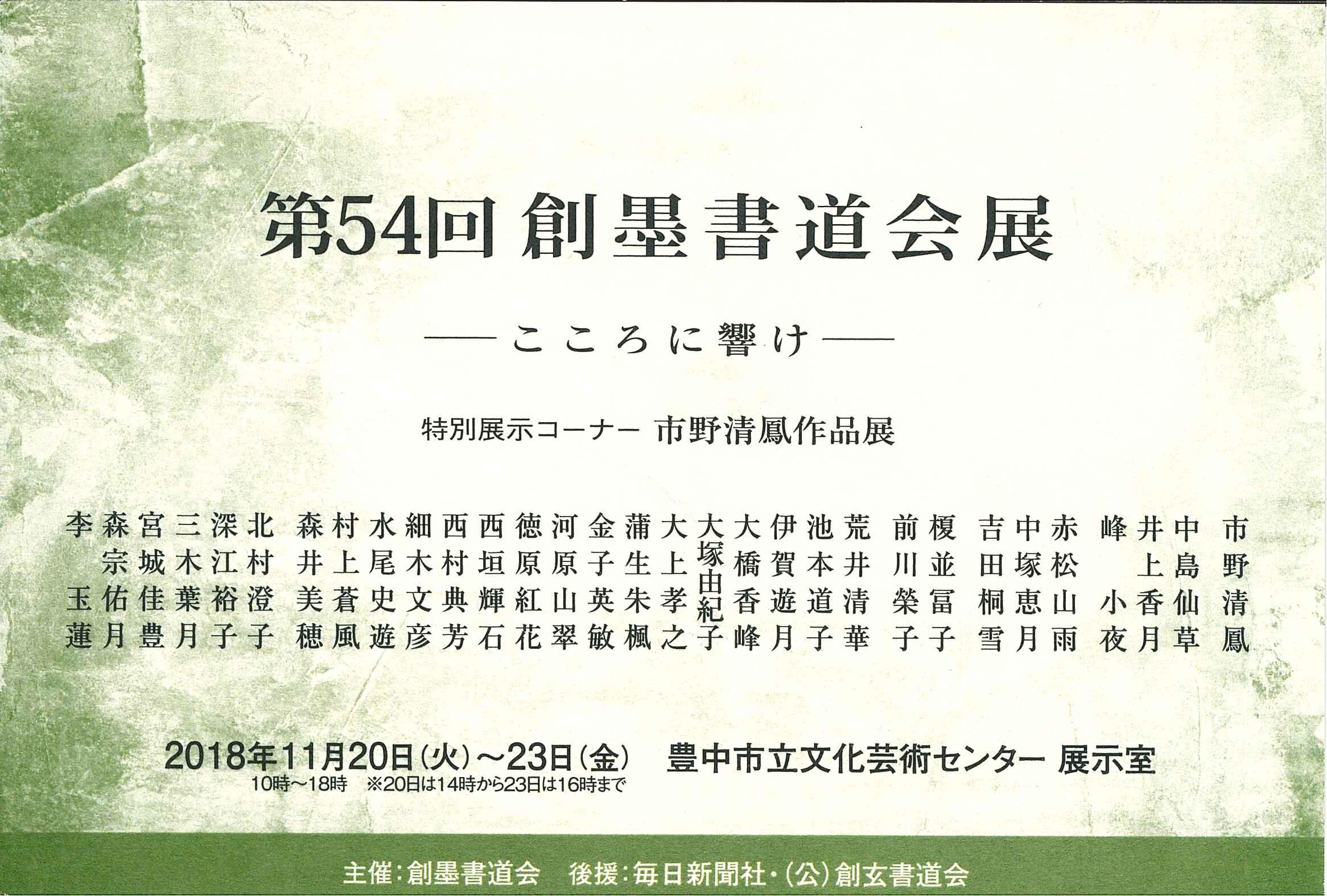 http://www.sogen.or.jp/letter/2018/10/19/20181019141851582_0002.jpg