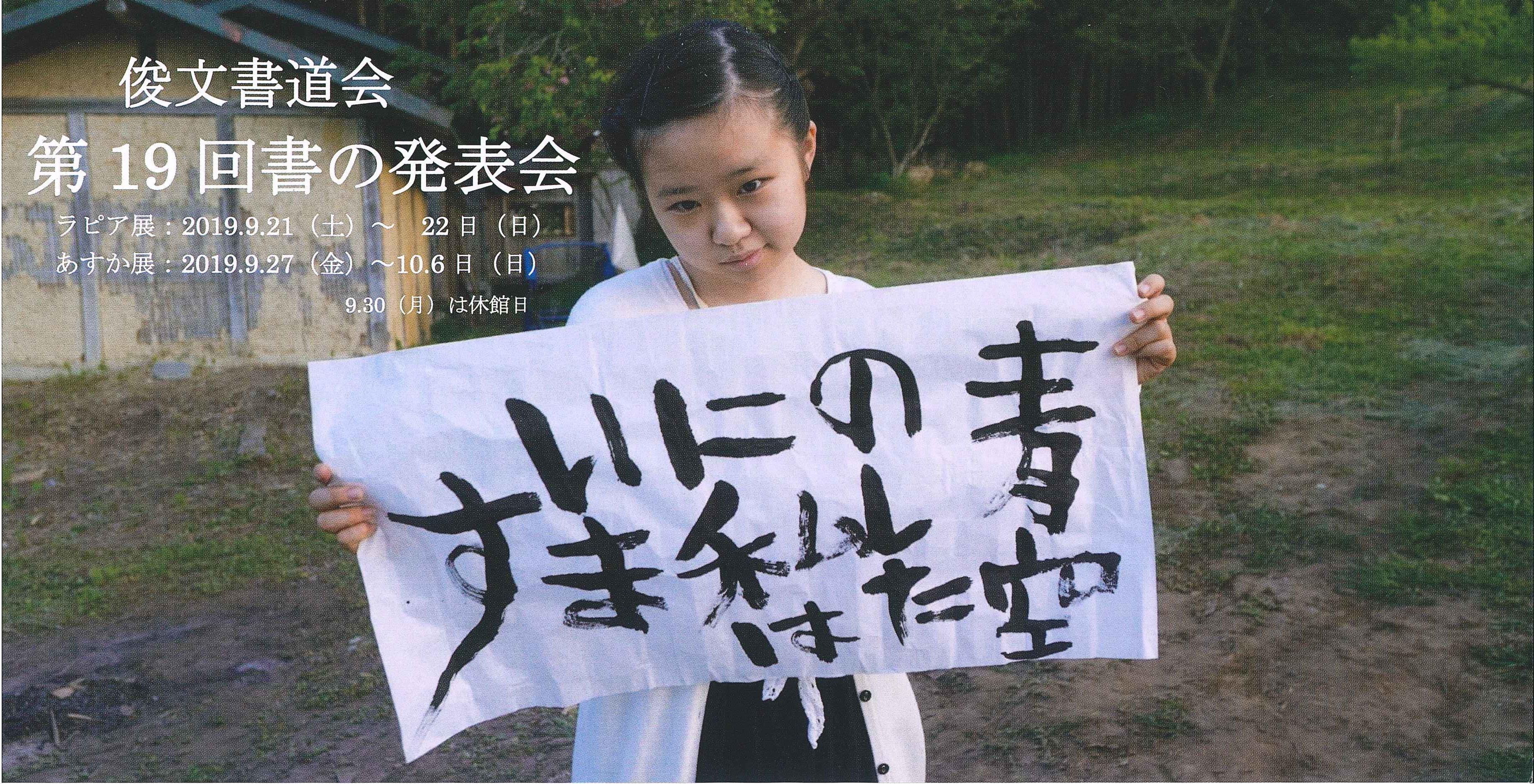 http://www.sogen.or.jp/letter/2019/08/13/20190813103305378_0001.jpg