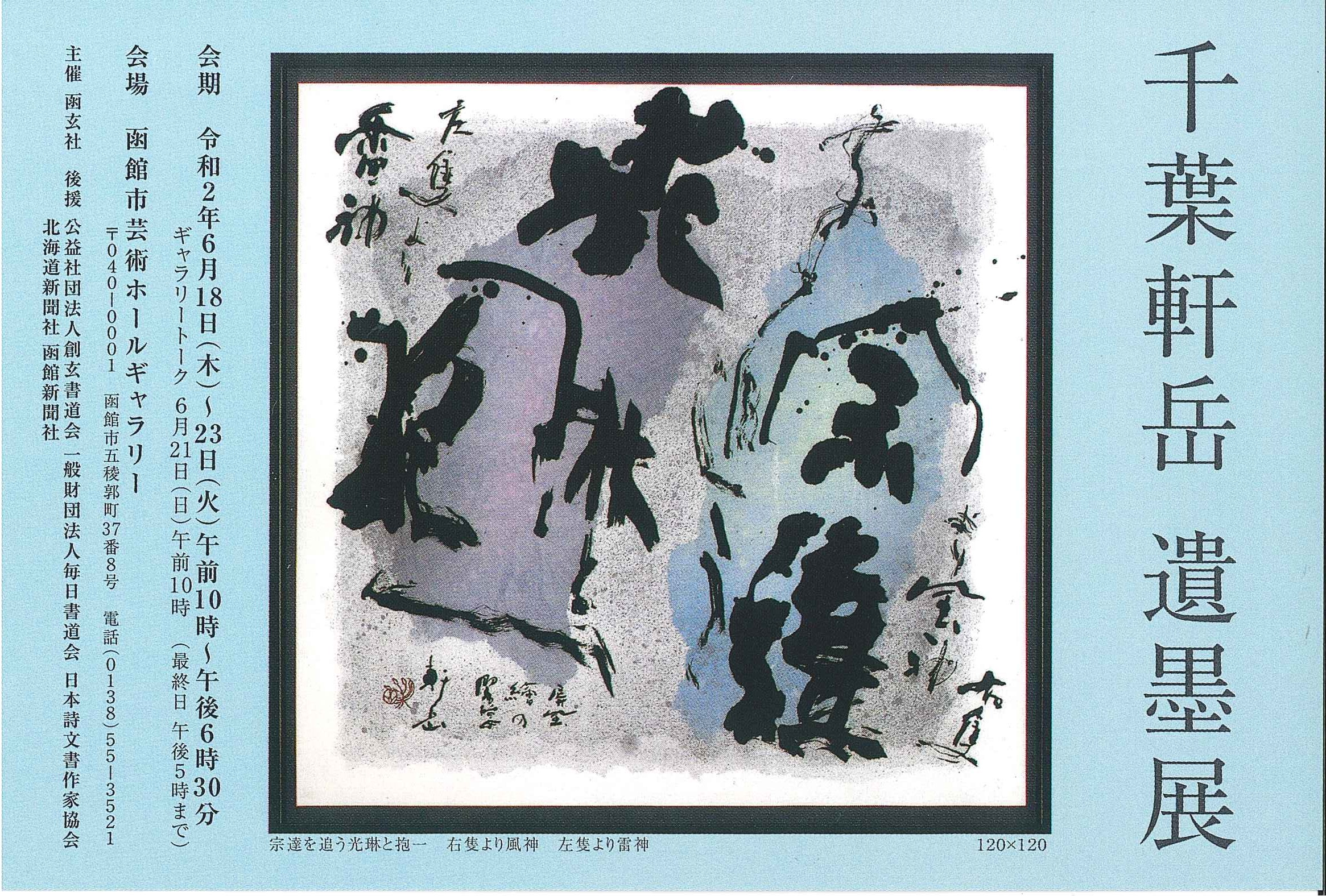 http://www.sogen.or.jp/letter/2020/05/08/20200508165858535_0001.jpg