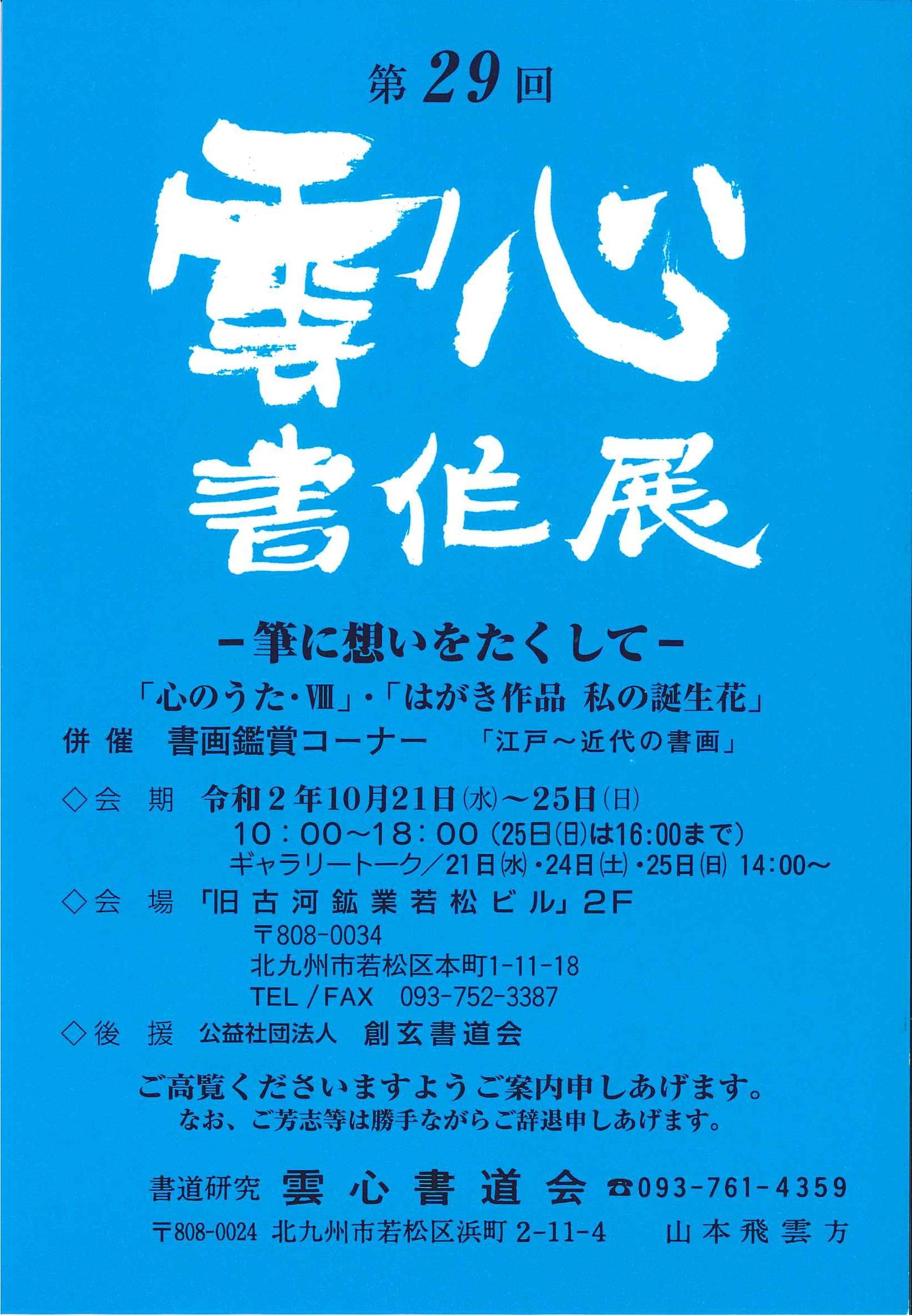 http://www.sogen.or.jp/letter/2020/08/21/20200821111347330_0001.jpg