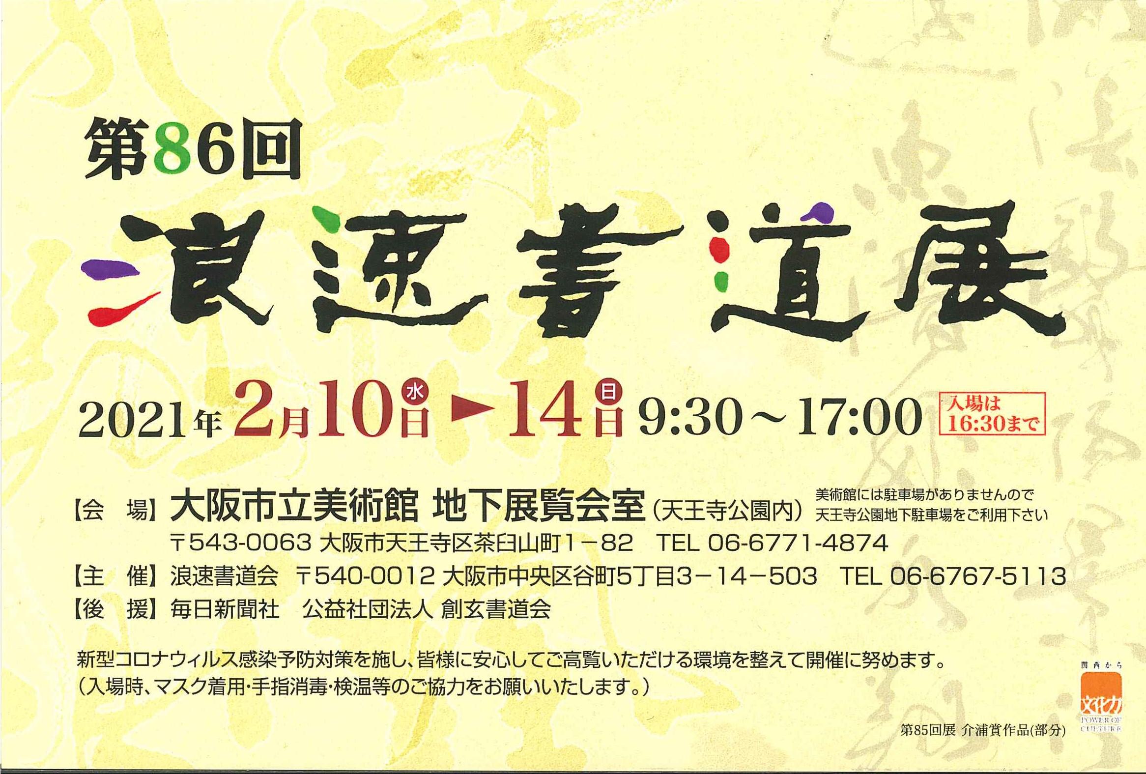 http://www.sogen.or.jp/letter/2021/01/10/20210110100541071_0001.jpg