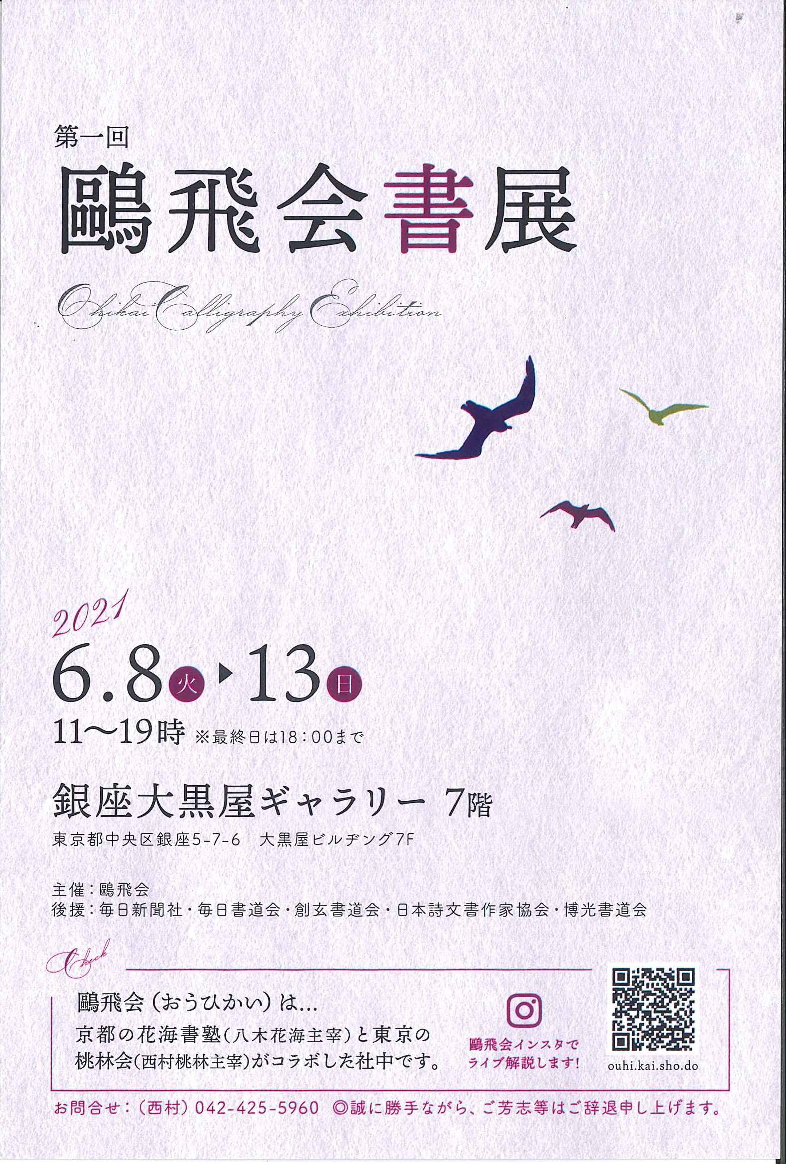 http://www.sogen.or.jp/letter/2021/04/26/20210426135800695_0001.jpg