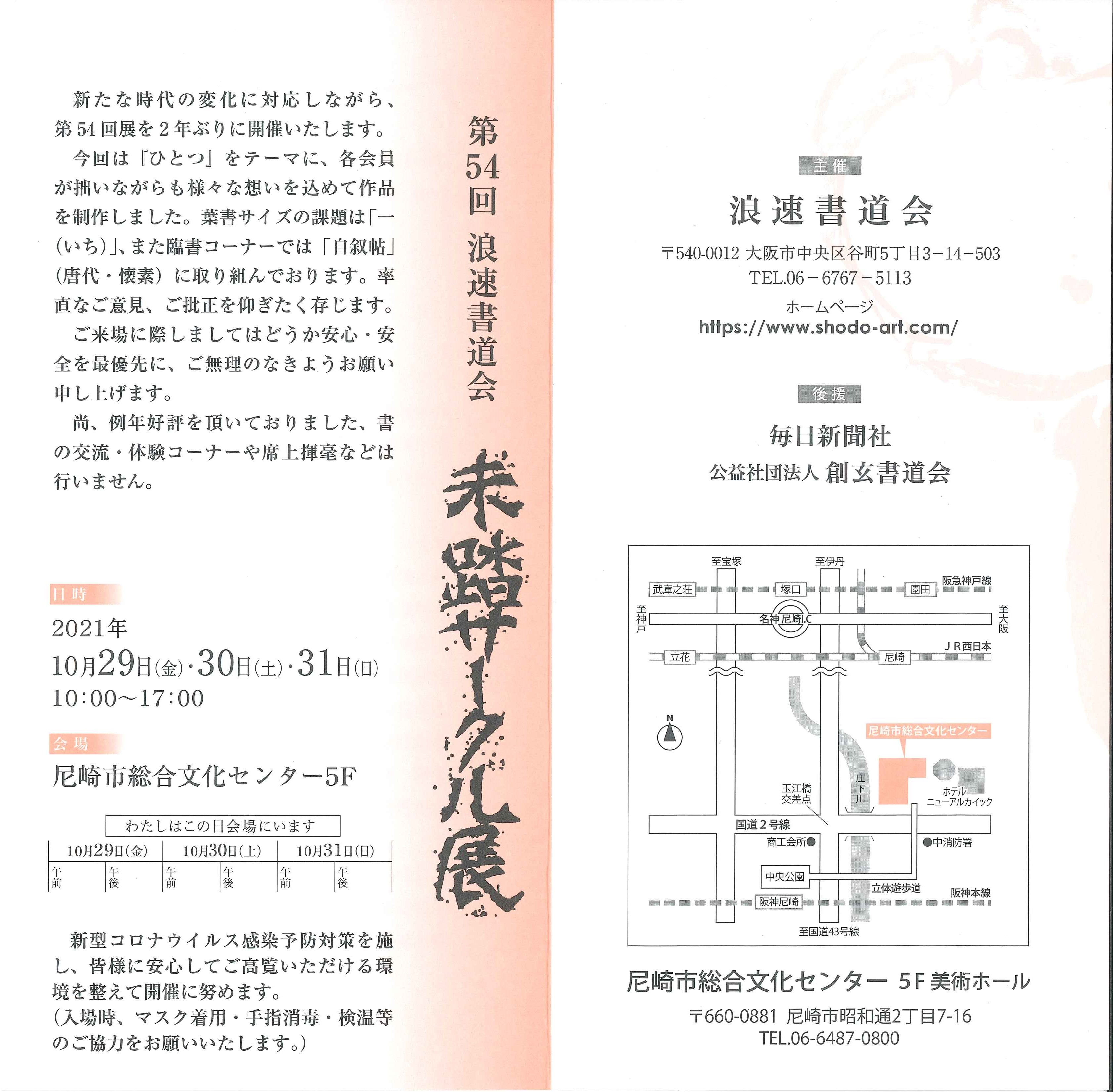 http://www.sogen.or.jp/letter/2021/09/07/20210907162204483_0001.jpg