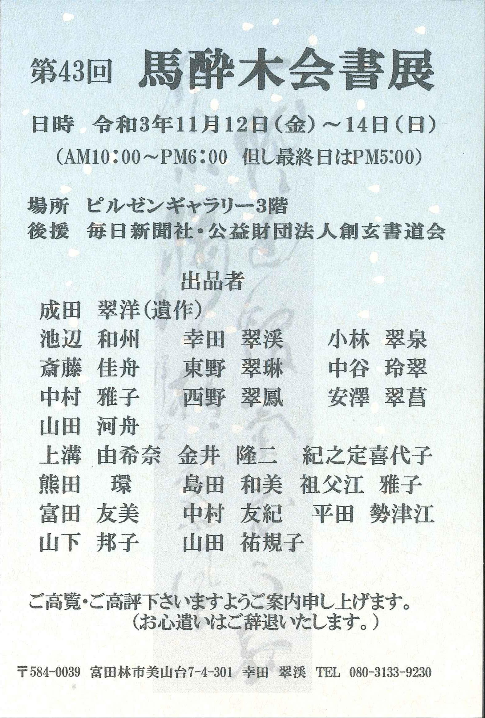 http://www.sogen.or.jp/letter/2021/10/12/20211012121827993_0001.jpg