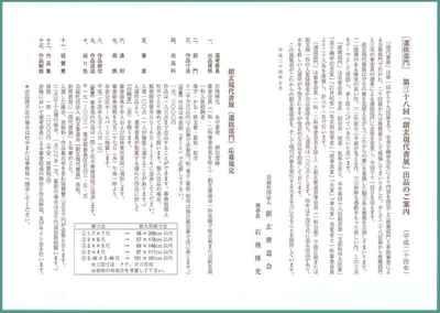 gendaishoten38.jpgのサムネール画像のサムネール画像