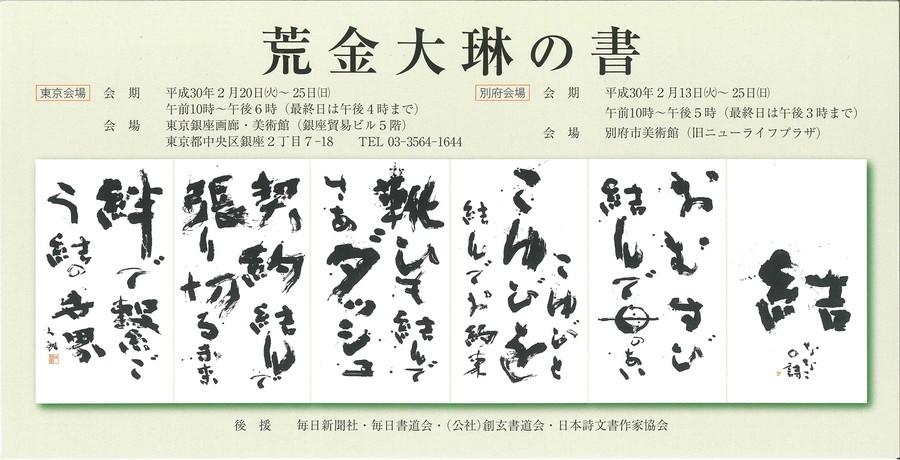 http://www.sogen.or.jp/letter/assets_c/2018/02/20180213134957282_0001-thumb-3700x1892-535-thumb-900x460-542.jpg