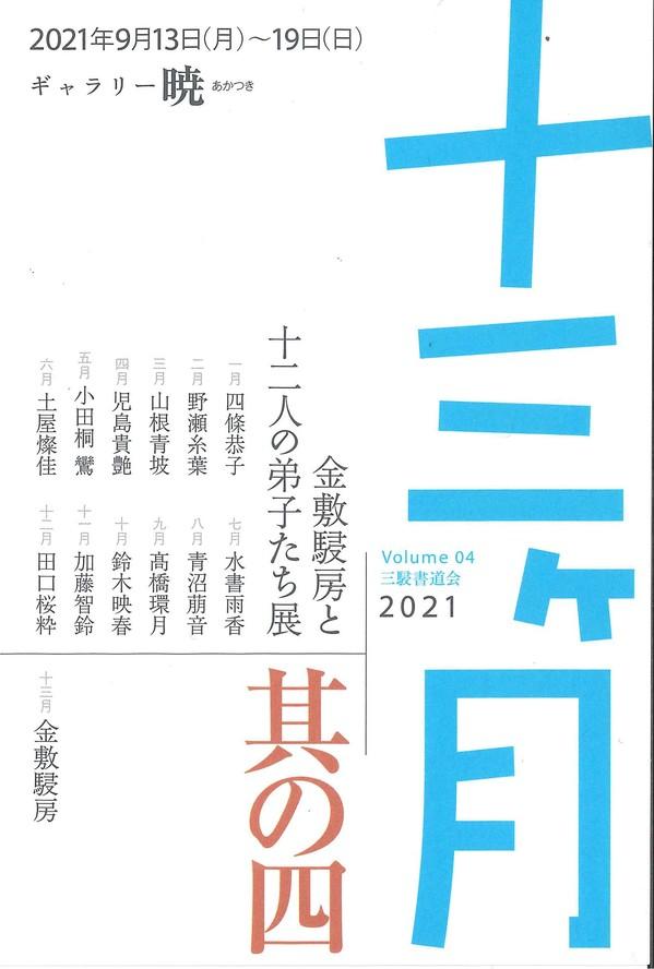 20210730101349764_0001.jpg
